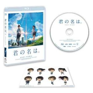 ビックカメラ.comで「君の名は。」 Blu-ray スペシャル・エディション 3枚組が980円。