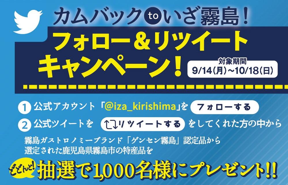 カムバック to いざ霧島キャンペーンで特産品が1000名に当たる。~10/18。