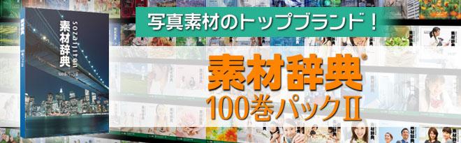 ベクターで素材辞典100巻パックが43780円⇒2980円。