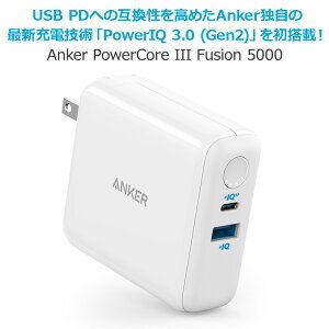 楽天でAnker PowerCore III Fusion 5000(PD対応 18W USB-C モバイルバッテリー搭載USB充電器)が半額タイムセール。本日23時~。