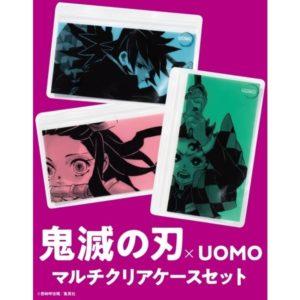 アマゾンで雑誌のUOMO(ウオモ) 2020年 12 月号を買うと「鬼滅の刃 3種類マルチクリアケースセット」が付録でついてくる。10/24~。