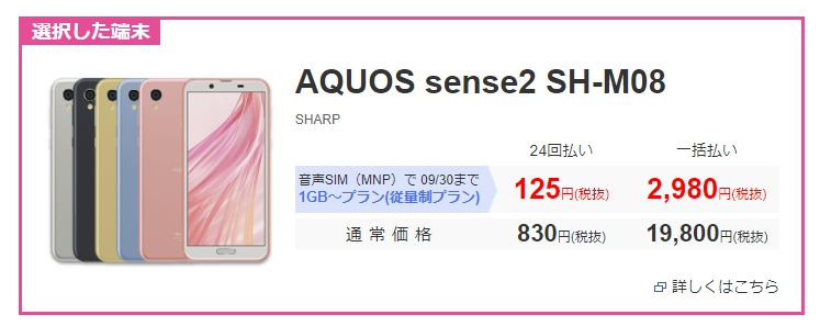 IIJmioでAQUOS sense2が19800円⇒一括2980円。新規事務手数料は1円。最低維持費は半年間480円/月。~9/30。
