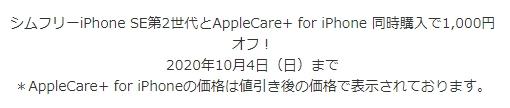 ビックカメラ.com限定でiPhone SE第2世代とAppleCare+ for iPhone 同時購入で1,000円オフ。~10/4。