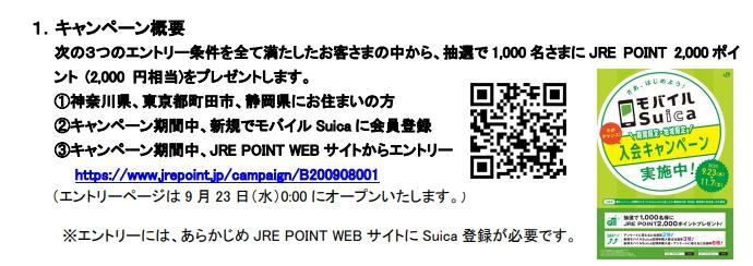 モバイルSuicaに新規登録で抽選で1000名に2000JREポイントが当たる。神奈川県、東京都町田市、静岡県在住者限定。9/23~11/7。
