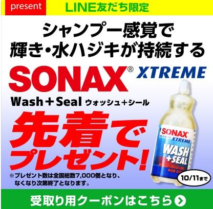 イエローハットのLINEで「SONAX ウォッシュ+シール」が先着7000名にもれなく貰える。~10/11