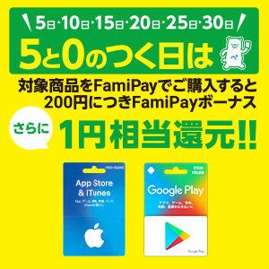 ファミリーマートで5と0のつく日限定、FamipayでAppStore&iTunes、GooglePlayギフトカードを買うと200円=1円相当還元上乗せ。