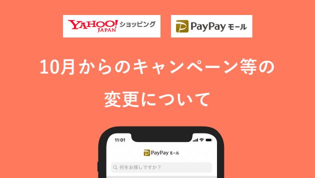 Yahoo!ショッピングでソフトバンク・ワイモバイルユーザーなら+2%、PayPayモールで+4%が廃止へ。一方、日曜日のみ他社ユーザーも付与。10/4~。