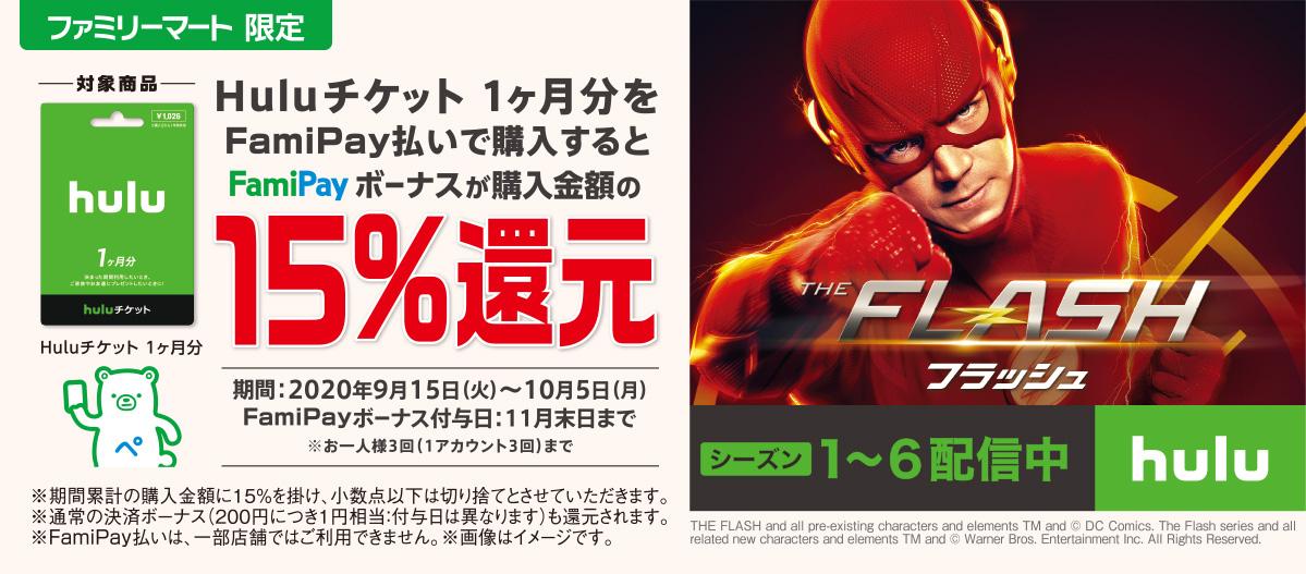 ファミリーマートでHuluの1ヶ月分チケットを買うとFamiPay15%還元中。~10/5。