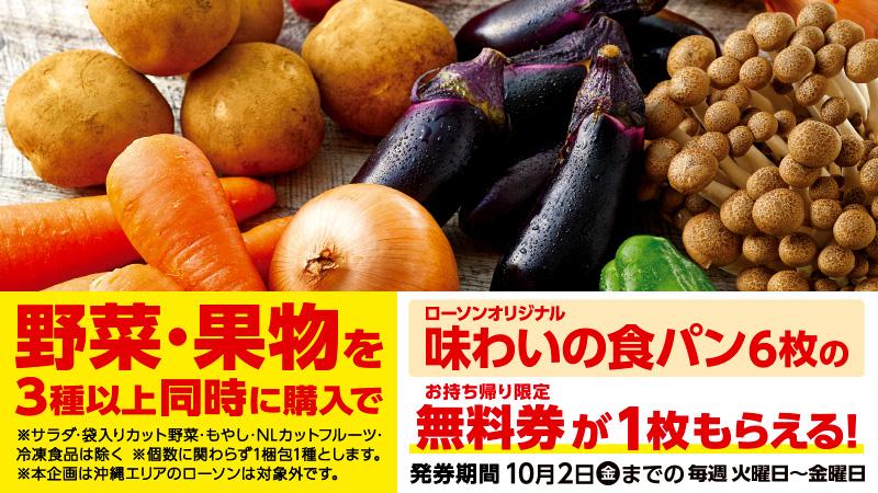 ローソンで野菜・果物を3種以上同時購入で、ローソンオリジナル味わい食パン6枚が貰える。~10/2までの火~金。