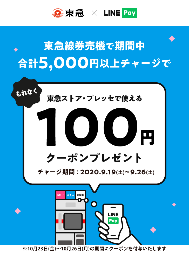 LINEPayを東急線券売機で10000円以上チャージすると、東急ストア・プレッセで使える300円引きクーポンが貰える。10/19~10/31。