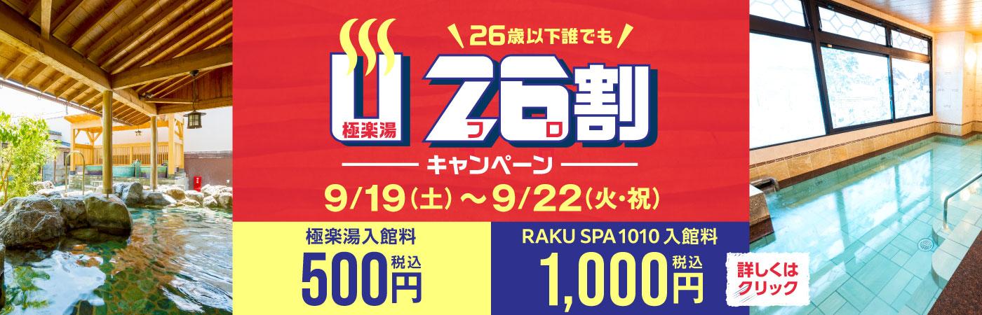 極楽湯で26歳以下は入館料500円。~9/22。