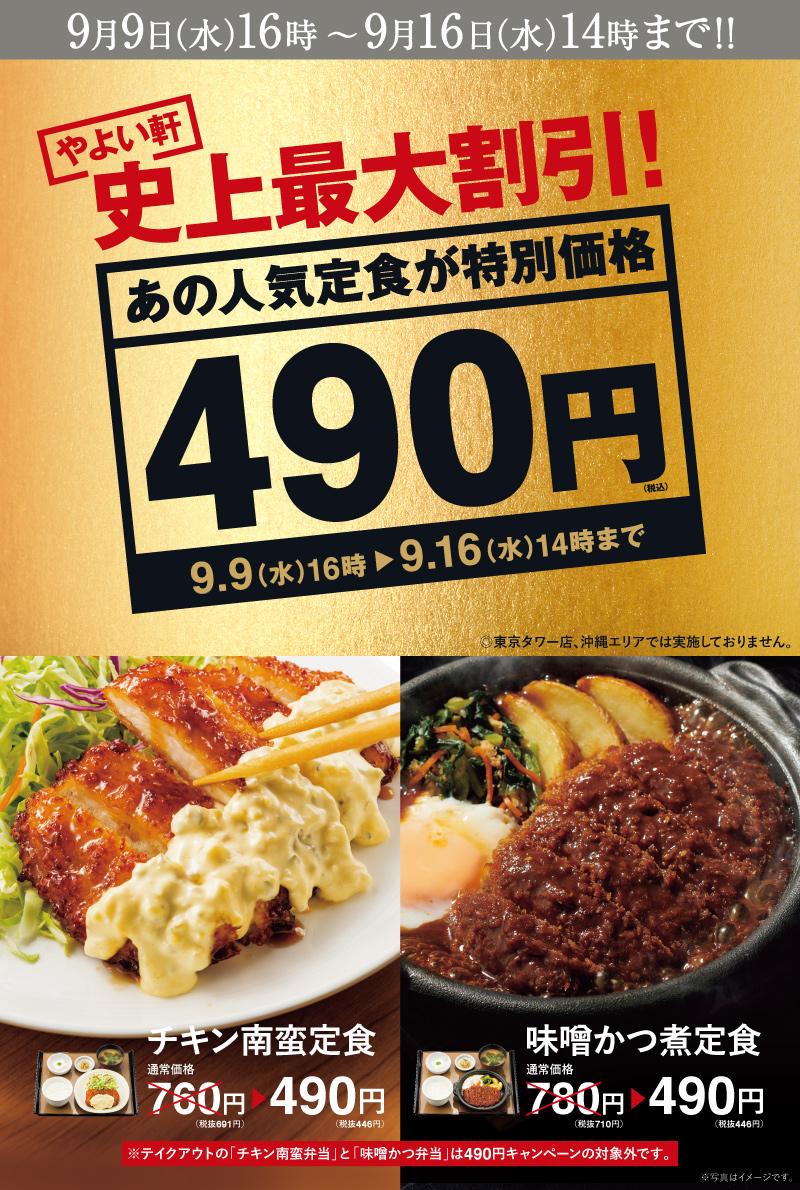 やよい軒で「チキン南蛮定食・味噌かつ煮定食」が約300円値引きで490円税込みでセール予定。9/9 16時~9/16 14時。