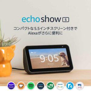 アマゾンでEcho Show 5、 Echo Dot、 Echo Dot with clock が40%OFF。
