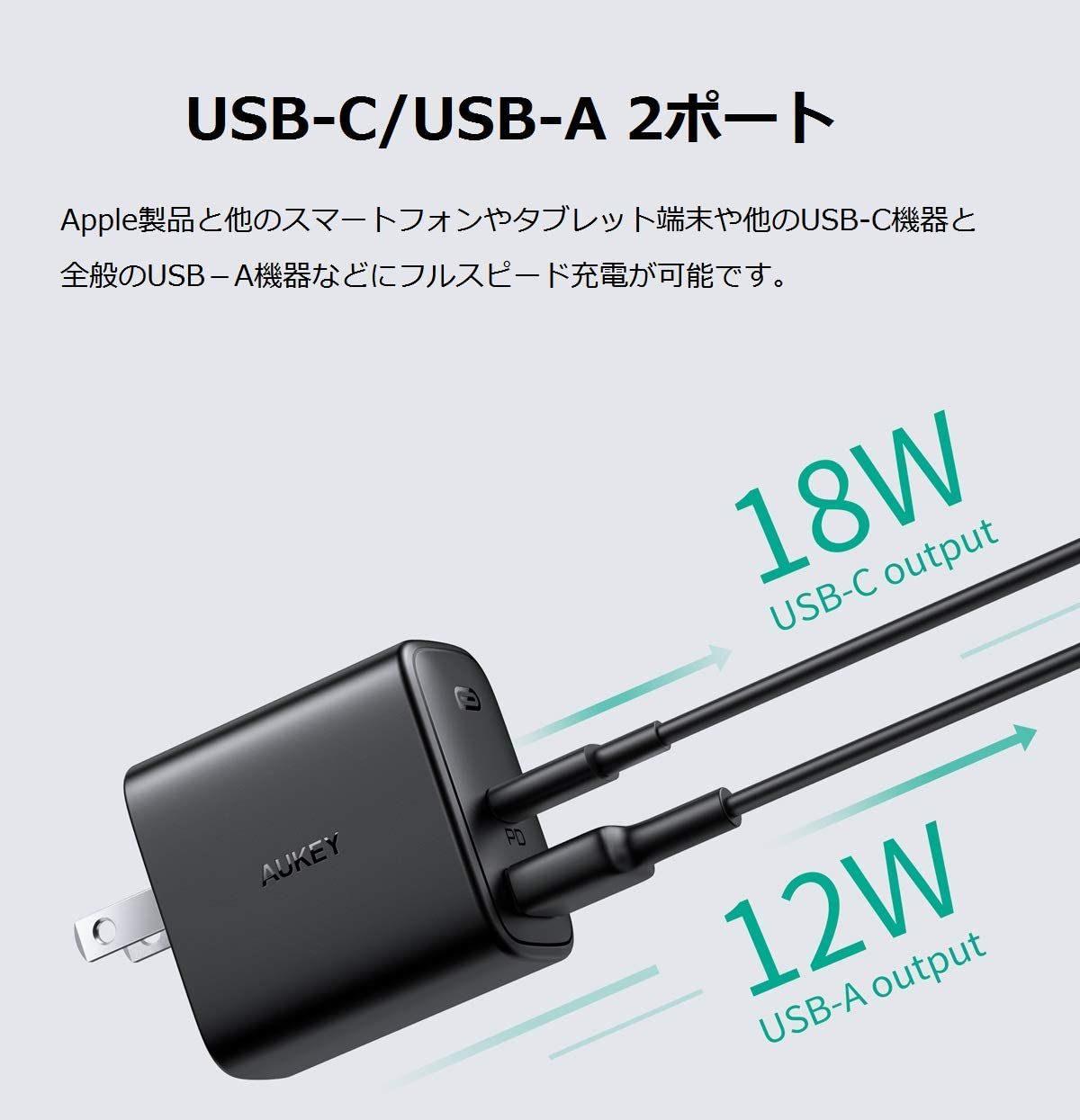 アマゾンでAUKEY USB-C 充電器 USB-CとA1個ずつ 最大18W対応 PA-F3の割引クーポンを配信中。
