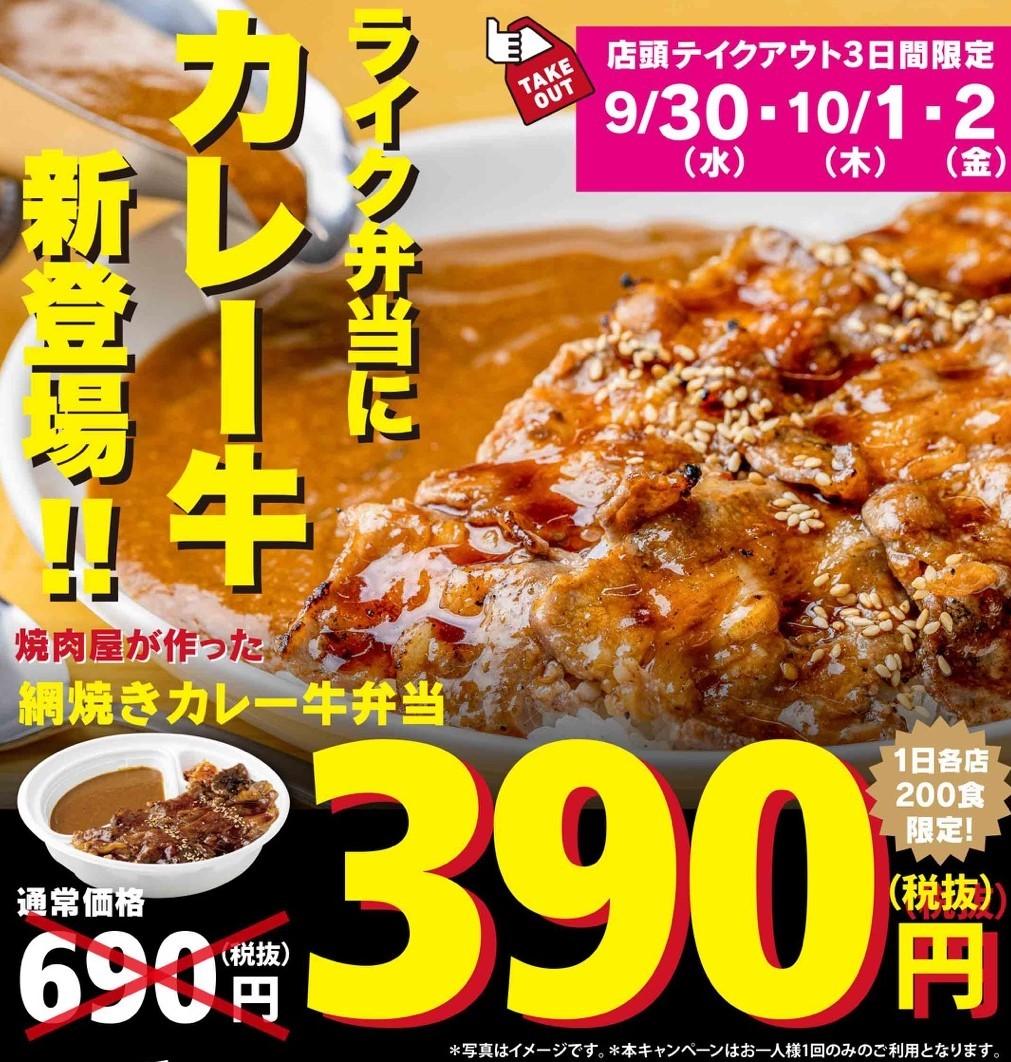 焼肉ライクで網焼きカレー牛弁当が690円⇒390円。新宿西口店、赤坂見附店限定。9/30~10/2。