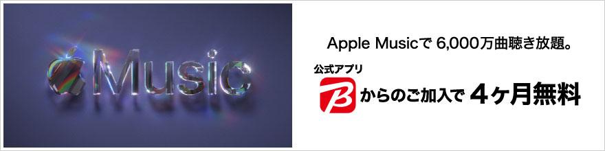 ビックカメラアプリからApple Music申込みで4ヶ月無料、月額980円。