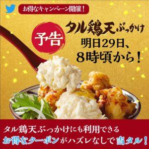 丸亀製麺で「タル鶏天ぶっかけ」にも使える、何にでも使える500円、100円引きクーポンが当たる。~10/25 8時。