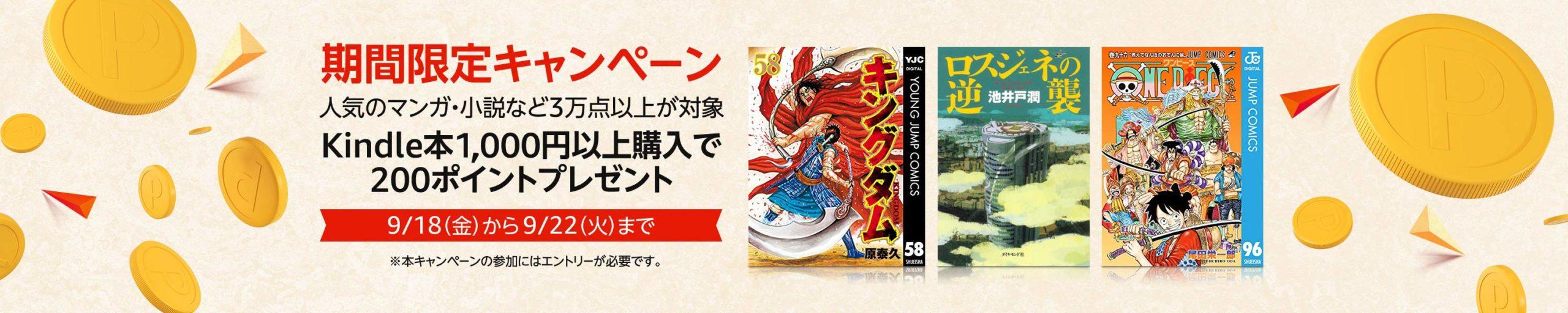 キンドル本1000円以上購入で200ポイントが貰える。100%ポイント本を買いまくればOK。~9/22。