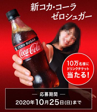 【別キャン追加】Coke ONでコカコーラゼロシュガーが抽選で10万名にその場で当たる。~10/25。