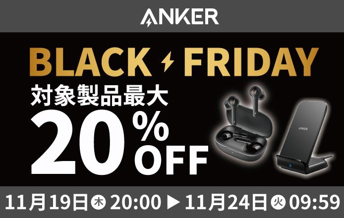 楽天でAnker各種が30%現金値引き。テレワークガジェットやSoundcore、Nebulaプロジェクター、PowerPort、PowerCoreなど。~7/11 2時。