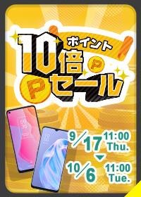 OCNモバイルONE・goosimsellerでポイント10倍セール。iPhoneSEも対象。9/17 11時~10/6 11時。