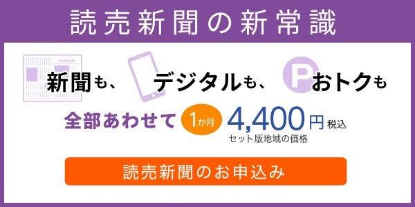 読売新聞の読者限定、アプリインストールでアマゾンギフト券など1万円分が1000名に当たる。~11/11。