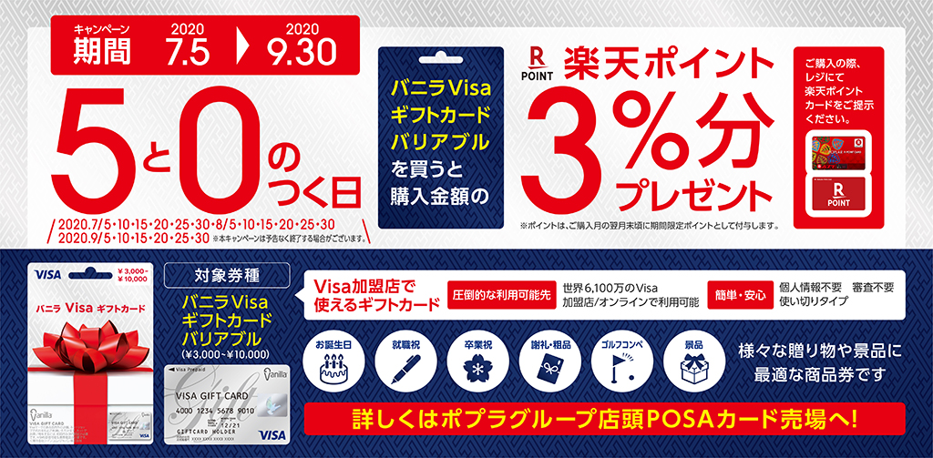 ポプラで楽天ポイントカード提示でバニラVisaギフトカード高移入で3%ポイントバック。5のつく日限定。~9/30。