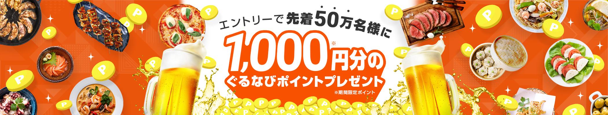 ぐるなびでエントリーして来店すると、先着50万名に1000円分ポイントが貰える。Gotoイート飲食店で消費可能。~10/28。