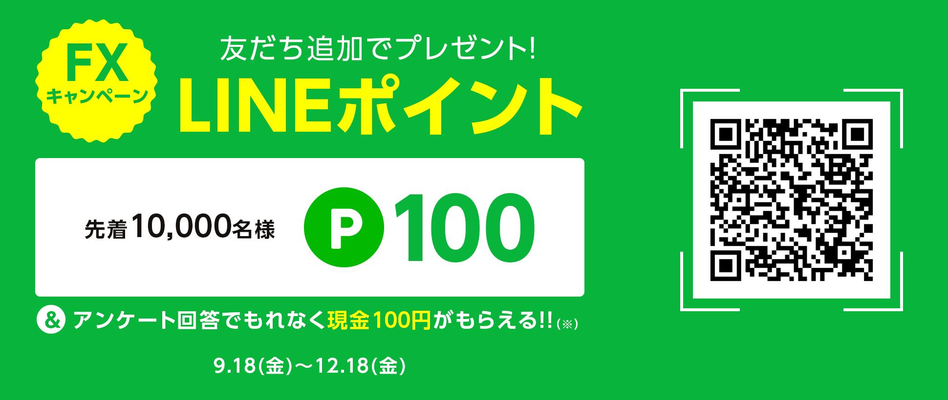 ジャパンネット銀行でLINE友達追加で先着1万名に100LINEポイント、アンケート回答で現金100円が貰える。~12/18。