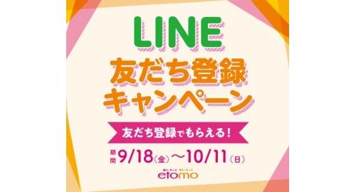 東急のetomoのLINE友だち追加で東急線沿線で使える割引クーポンを配信中。~10/11。