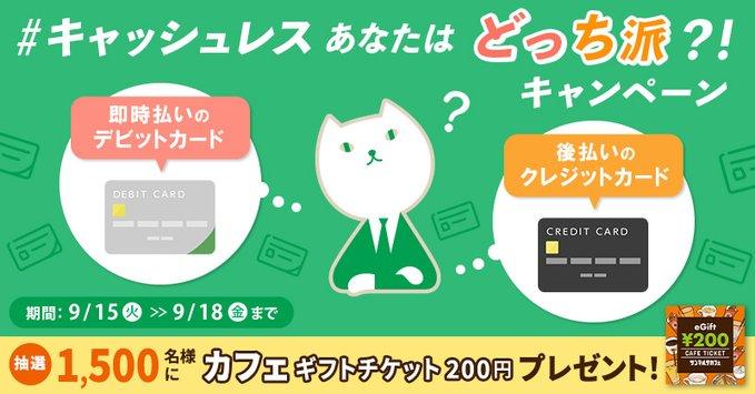 りそなTwitterでサンマルクカフェギフトチケット200円分が抽選で1500名に当たる。~9/18。
