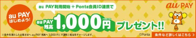 auPAY、新規利用で1000円還元、ローソンで3回買い物で500P、ローソンで毎日誰でもは4%⇒3%に改悪。10/1~。