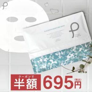 楽天でプリュ プラセンタ モイスチュア マスクが半額の695円。