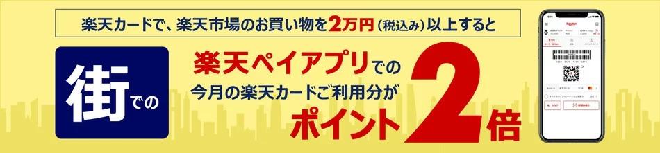 楽天カードで楽天市場で2万円以上買うと、街のリアルショップで楽天ペイ支払いでポイント2倍。~9/30。