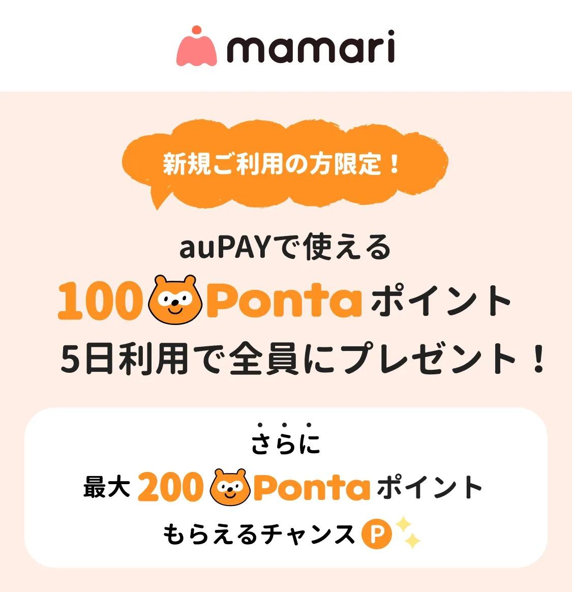 mamariアプリインストール&auIDログインで100Pontaがもれなく貰える。~11/13。