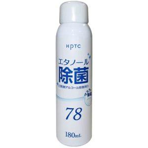 楽天でHPTC エタノール除菌78 スプレー180ml アルコール除菌剤が99円送料無料。