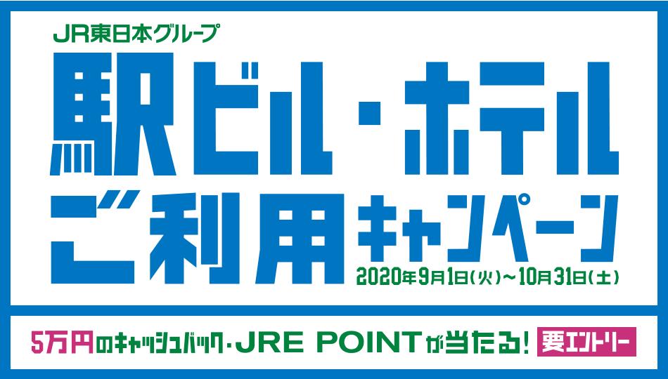 ビューカードで駅ビル・ホテルを1万円以上利用で500JREポイントが2000名に当たる。~10/31。