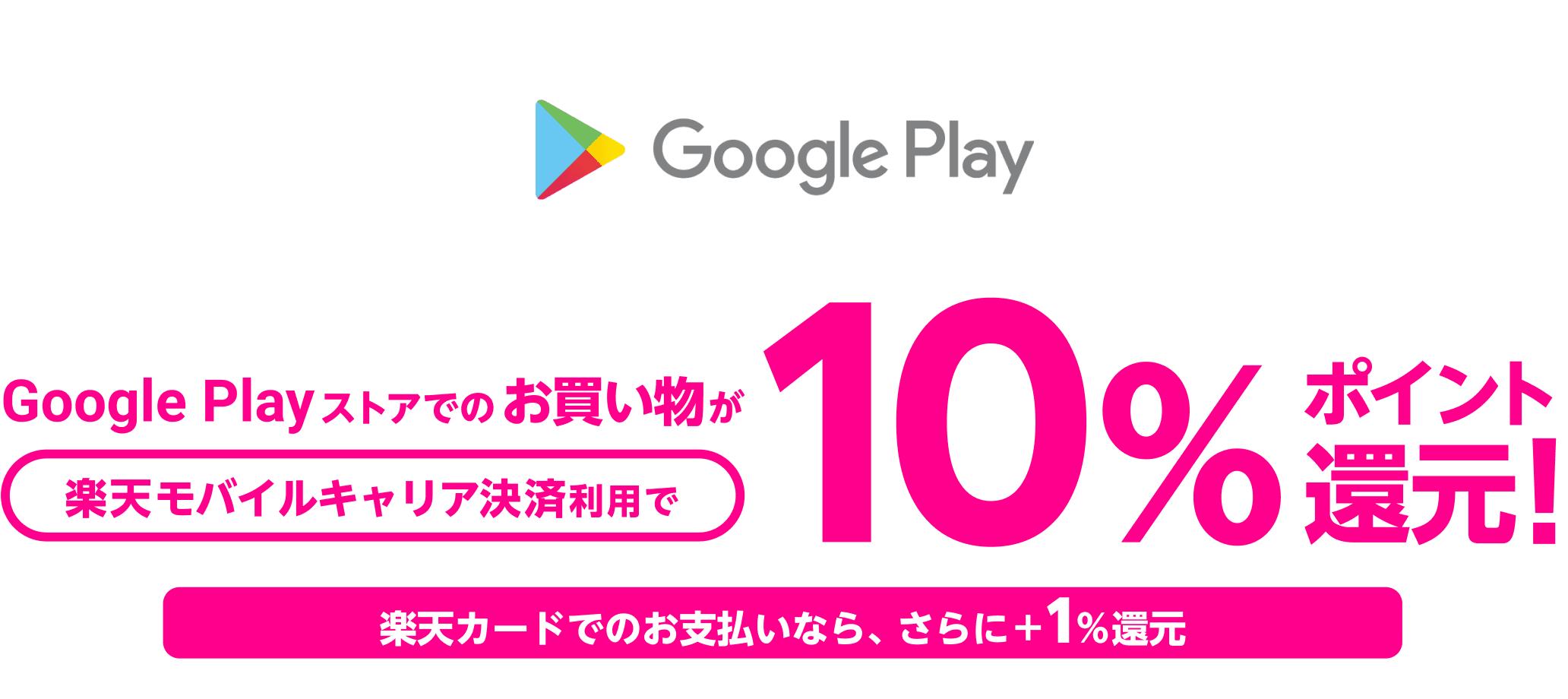 楽天モバイルキャリア決済でGooglePlayストアでの買い物が10%還元。8/24~。