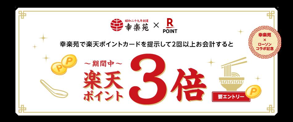 ラーメン屋の幸楽苑で楽天ポイントカードを2回使うとポイント5倍キャンペーンを開催中。~7/7。