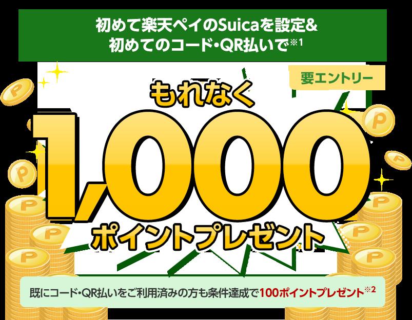 初めて楽天ペイのSuicaを設定し、初めて5000円以上コード決済でもれなく1000ポイントが貰える。~11/30。