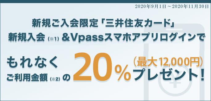 【今日まで】三井住友カードの12000円バックがついに復活。新規申し込みで支払い上限6万円まで還元率20%。12000円分還元キャンペーンを開催中。~11/30。