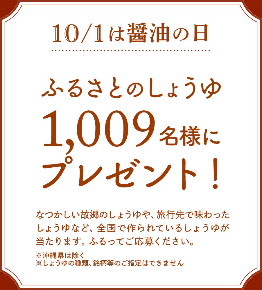 しょうゆ情報センダーでふるさとのしょうゆが1009名に当たる。~11/15。