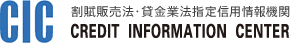 UQモバイル、携帯料金を滞納すると外部の信用情報機関に速攻で登録していた。2018年1月~2020年9月。