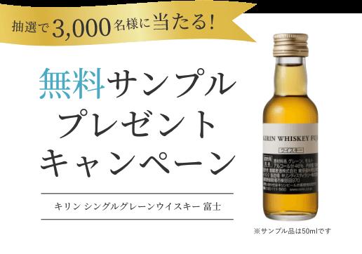 キリン シングルグレーンウイスキー富士が抽選で3000名に当たる。~10/16。