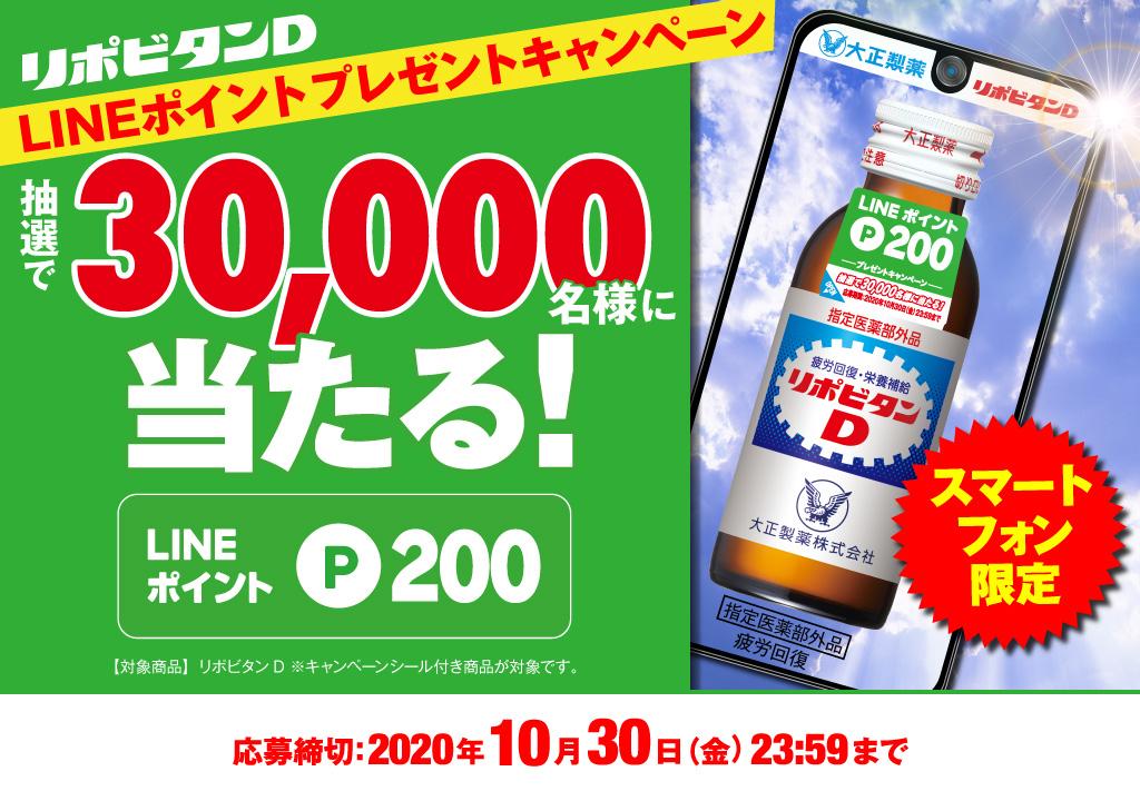 リポビタンDを買うと抽選で3万名に200LINEポイントが当たる。最初からアマゾンドリンクでOK。~10/30。