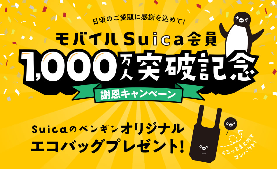 モバイルSuica会員1,000万人突破記念でSuicaのペンギンオリジナルエコバッグが3900名に当たる。~10/31。