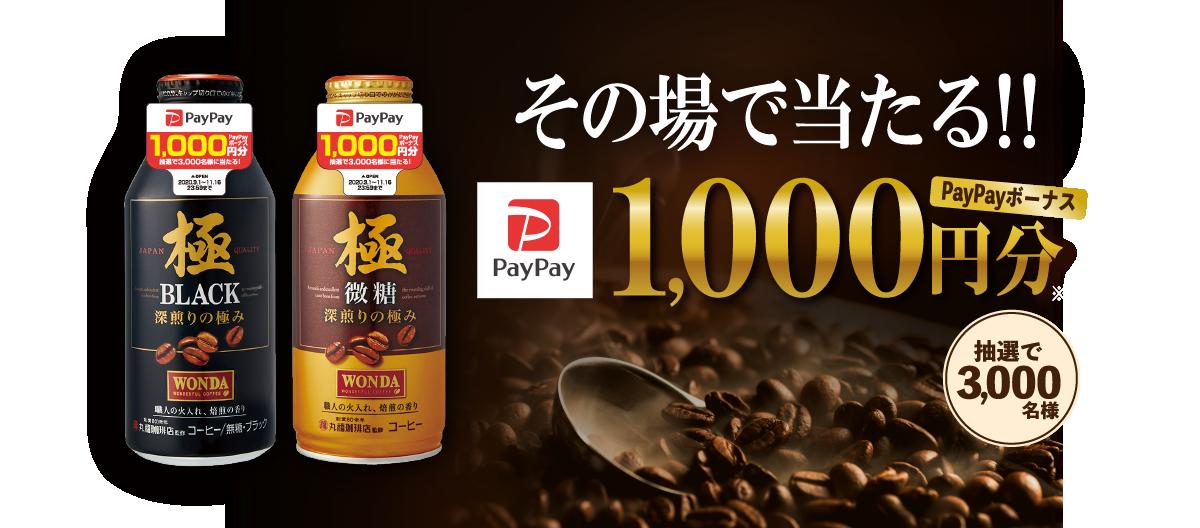 アサヒ飲料のWONDA極ボトルコーヒーを買うと、注文で3000名に1000円PayPayがその場で当たる。~11/16。