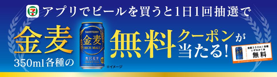 セブンイレブンアプリでビールを買うと金麦が抽選で当たる。金麦無限錬金術。~9/14。