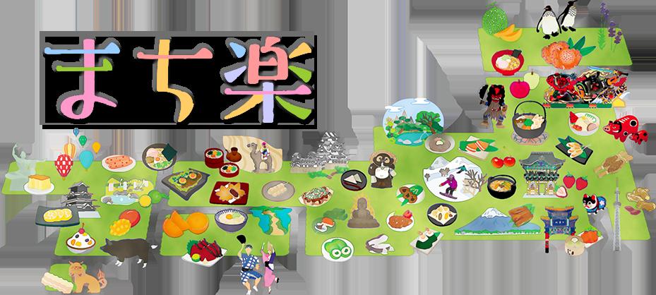 【10/9愛知追加】楽天で先着で使えるご当地クーポンまとめページが出来てるぞ。長崎、愛知、福岡、愛媛、浜松、栃木、福島。