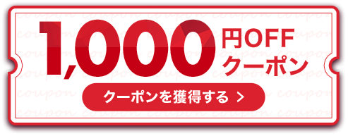 楽天のほぼ楽天で全ショップで使える1000円OFFクーポンを配信中。ただし特定条件限定。~4/1 10時。